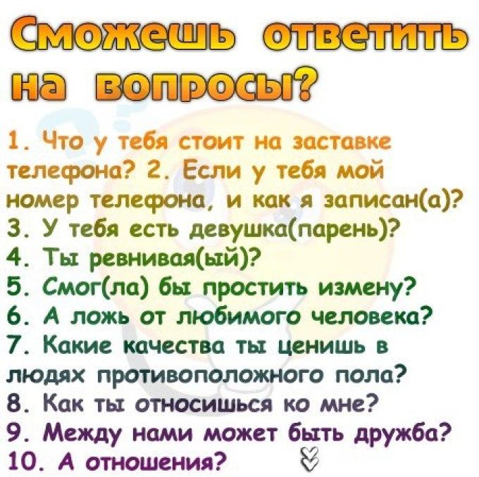 знакомство вопросы для парня